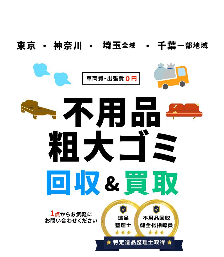不用品・粗大ゴミ 回収&買取!東京・埼玉全域・神奈川・千葉一部地域 あなたの街の不用品回収・粗大ゴミならお任せ下さい