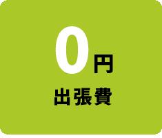 出張費0円
