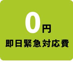 即日緊急対応費0円