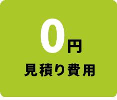 見積り費用0円