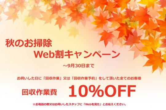 秋のお掃除Web割キャンペーン